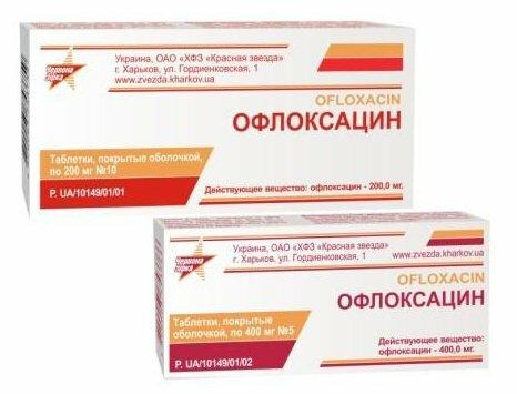 Таблетки назначаемые врачем при лечении сальмонеллеза