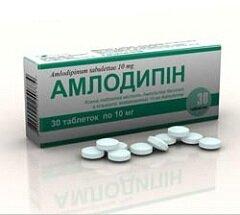 Амлодипин 10 мг