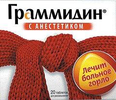 Граммидин с анестетиком